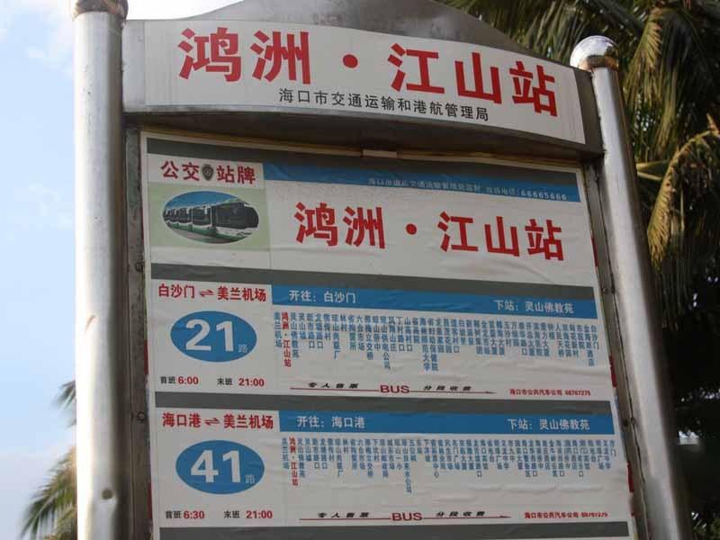 鸿洲江山周边公交站