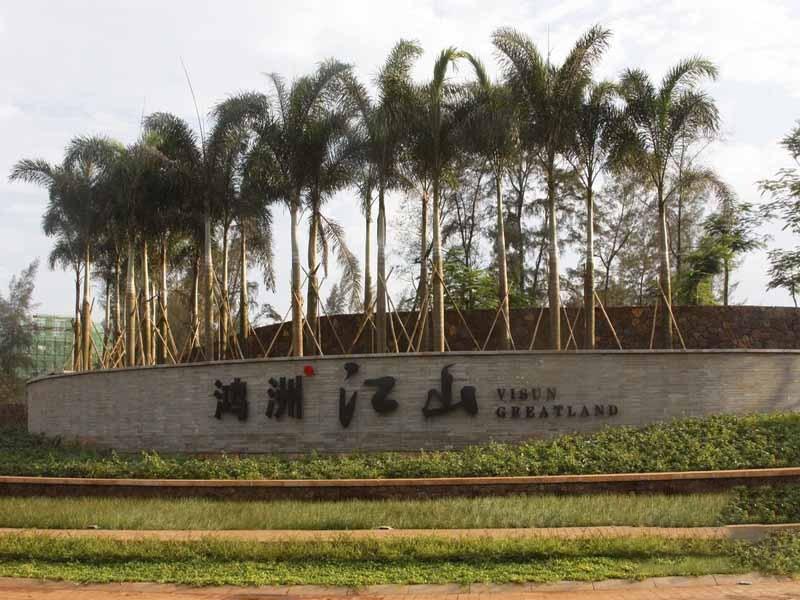 鸿洲江山小区入口实景图