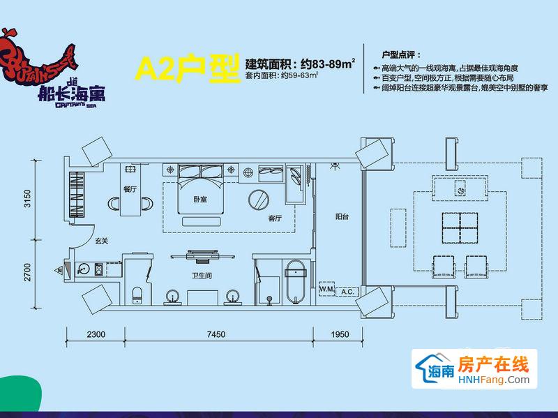 A2户型 约89㎡1室2厅1卫 87.00㎡