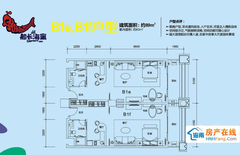 B1e、B1f户型 约89㎡1室2厅1卫 89.00㎡