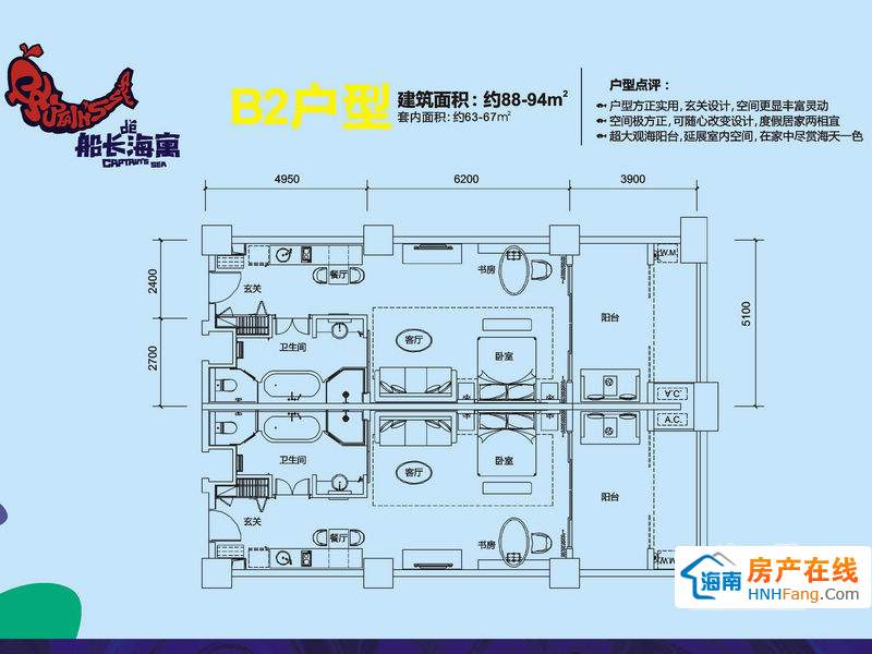 B2户型 约88-94㎡1室2厅1卫 93.00㎡