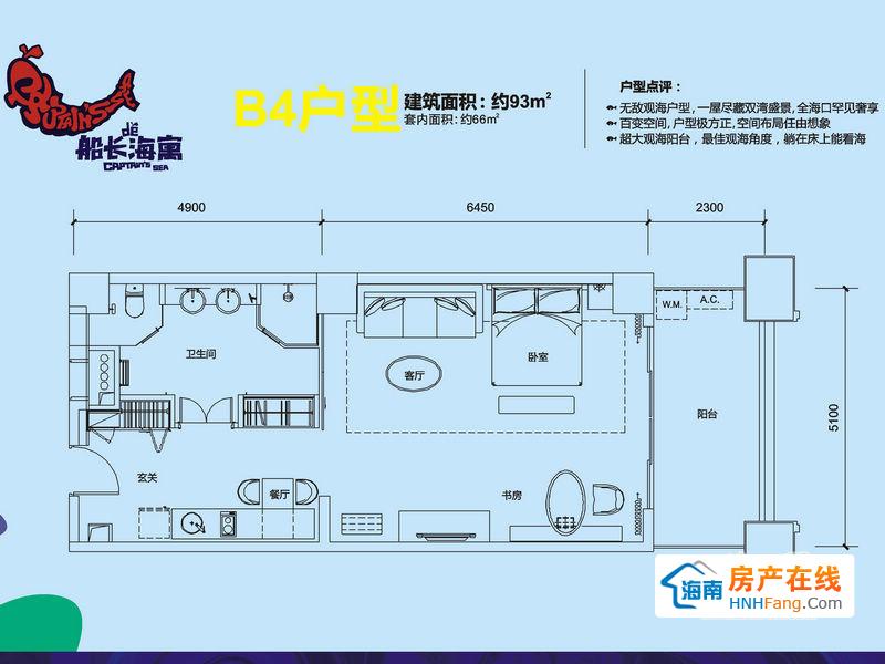 B4户型 约93㎡1室2厅2卫 93.00㎡