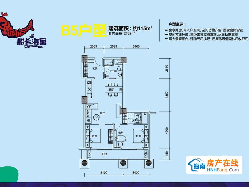B5户型 约115㎡2室2厅1卫 115.00㎡