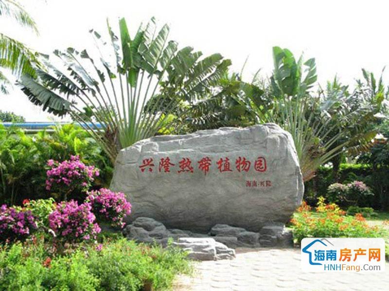 金泰·南燕湾周边配套兴隆热带植物园