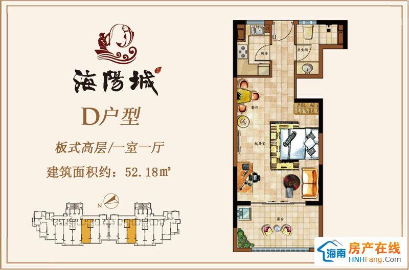 板式高层D户型 1房1厅 52.18㎡