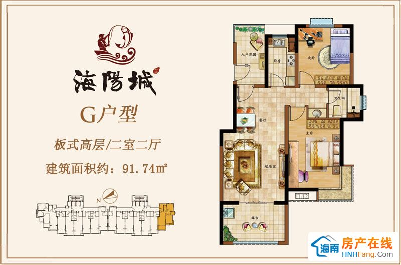 板式高层G户型 2房2厅 91.74㎡
