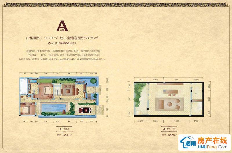 别墅A户型