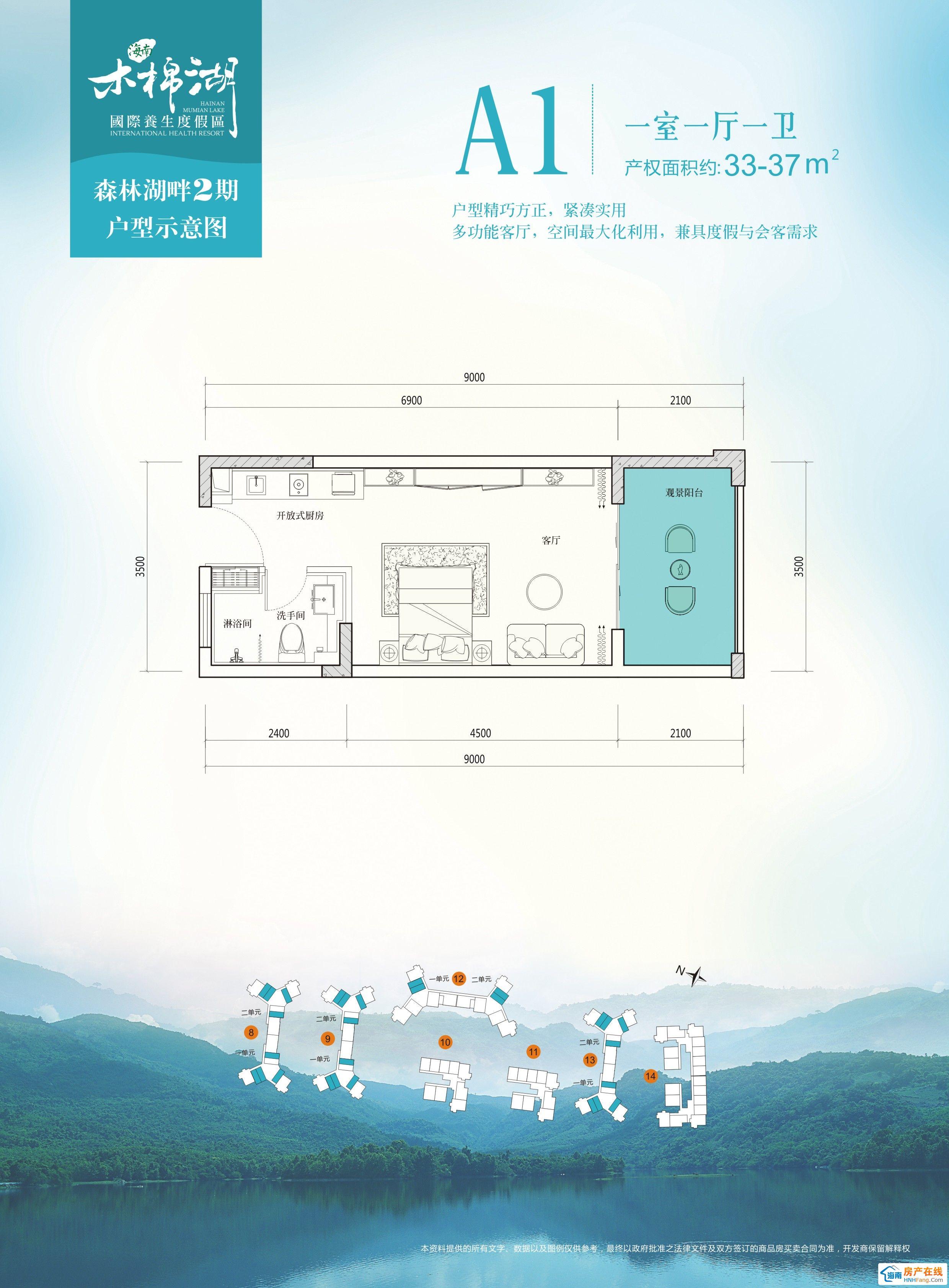 A1 一室一厅一卫 产权面积约:33-37m2