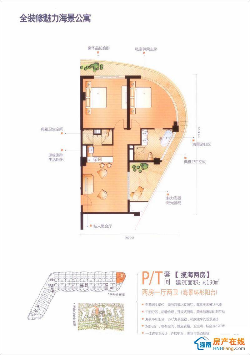 P、T户型190㎡两房一厅两卫一厨
