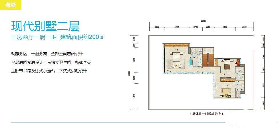 现代别墅二层 3室2厅1卫1厨200㎡