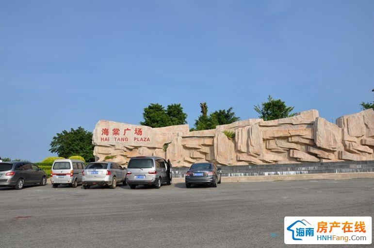 保利海棠周边配套:海棠湾广场