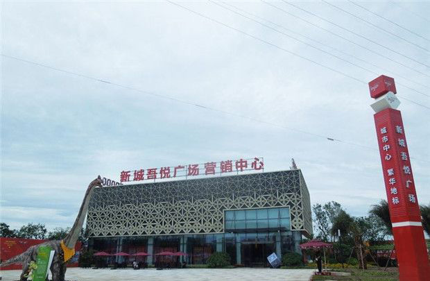 海口新城吾悦广场售楼处实景图