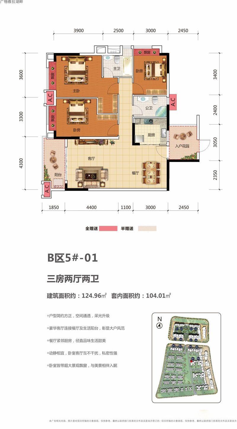 3室2厅2卫1厨 建面124.96㎡