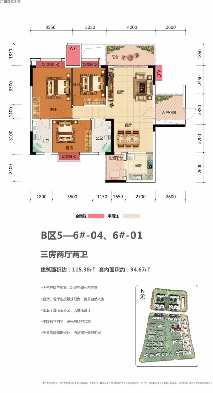 3室2厅2卫1厨 建面115.38㎡