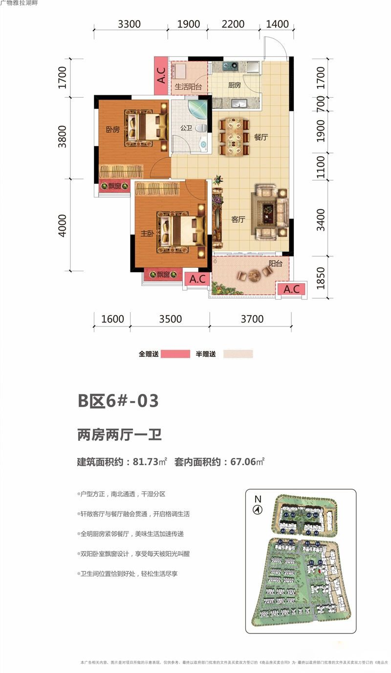 2室2厅1卫1厨 建面81.73㎡