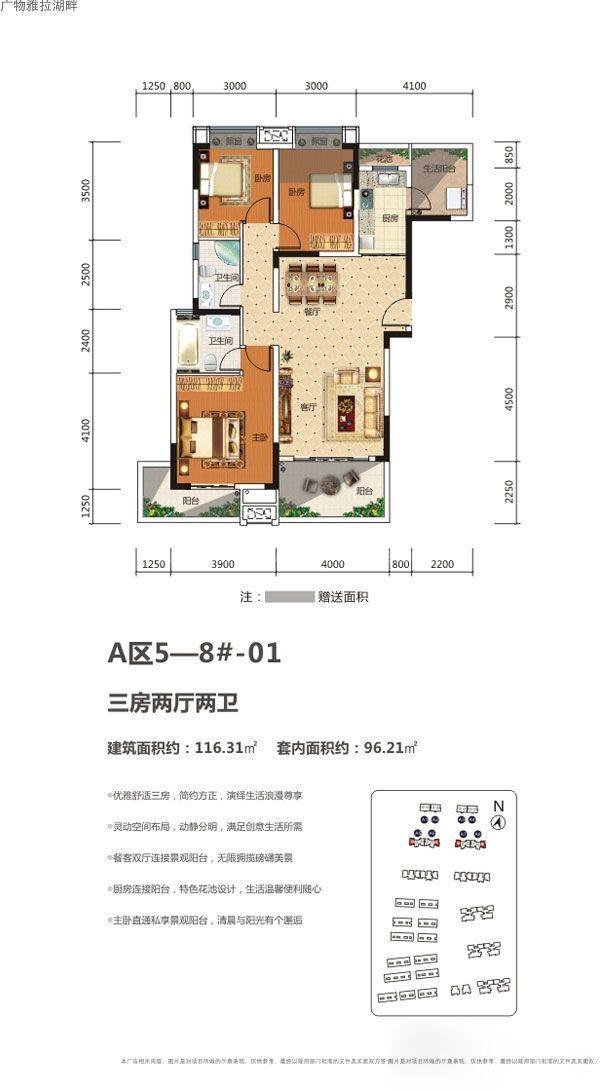 3室2厅2卫1厨 建面116.31㎡