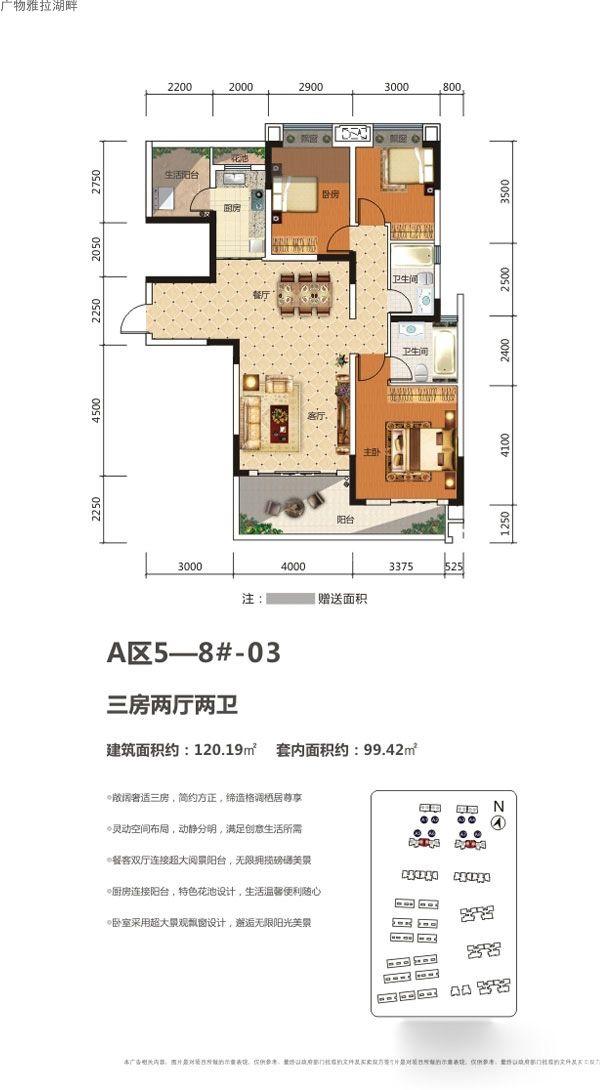 3室2厅2卫1厨 建面120.19㎡