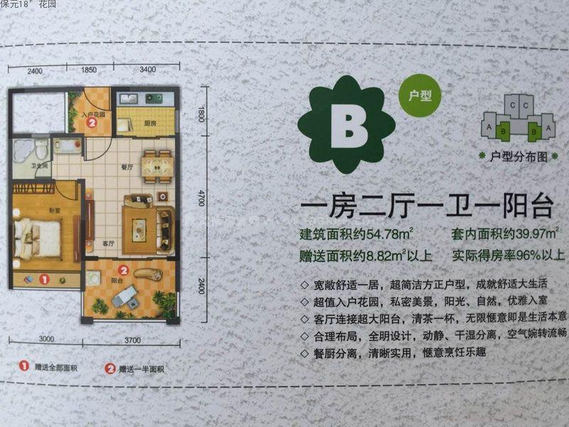 保元18°花园B户型 1室2厅1卫1厨  建筑面积54.78㎡