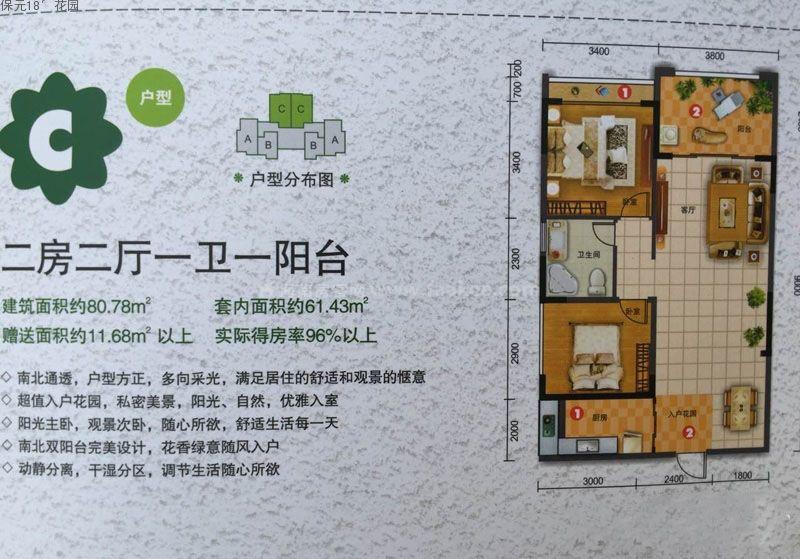 保元18°花园C户型 2室2厅1卫1厨  建筑面积80.78㎡