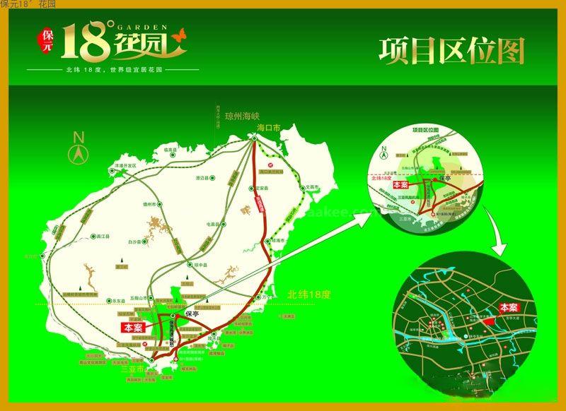 保元18°花园交通区位图1