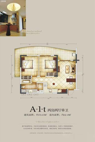 A-1-t户型 2房2厅1卫 建面78.65㎡