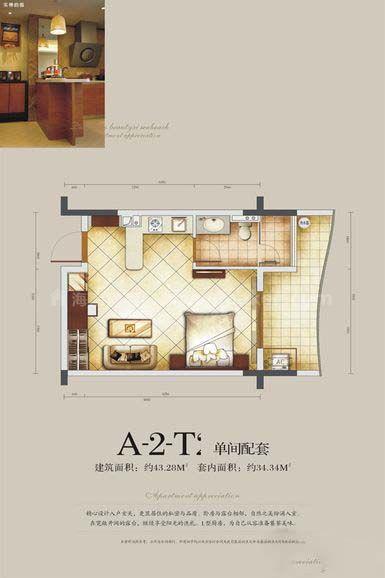 A-2-T2户型 单间配套 建筑面积:约43.28㎡