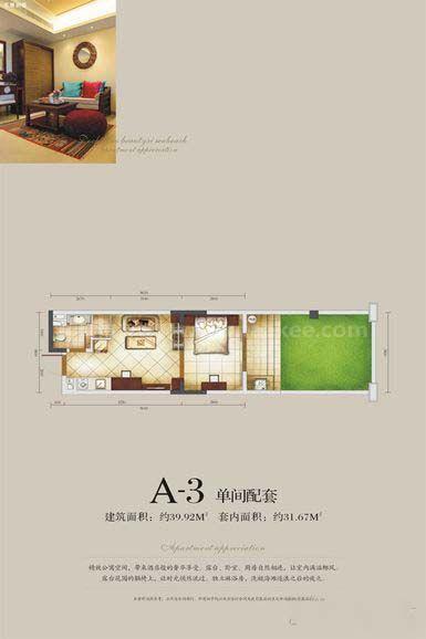 A-3户型 单间配套 建筑面积:约39.92㎡