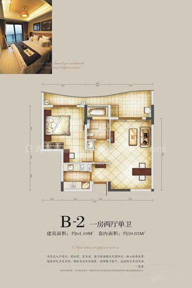 B-2户型 一房两厅单卫 建筑面积:约64.10㎡