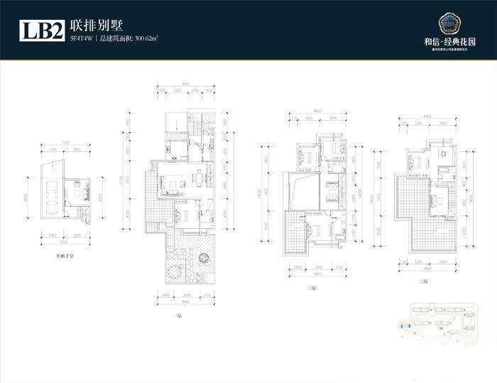 和信经典花园联排别墅LB2户型 5室4厅4卫1厨  建筑面积300.62㎡