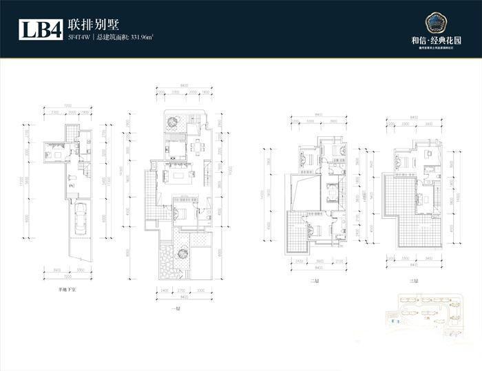 和信经典花园联排别墅LB4户型 5室4厅4卫1厨  建筑面积331.96㎡