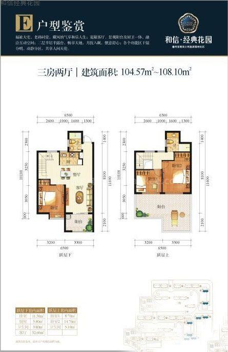 和信经典花园E户型图 3室2厅2卫1厨  建筑面积104.57-108.10㎡