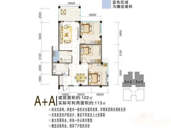 A+A户型图 3室2厅2卫  建筑面积102㎡