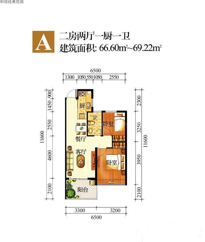 和信经典花园A户型图 2室2厅1卫1厨  建筑面积66.60-69.22㎡