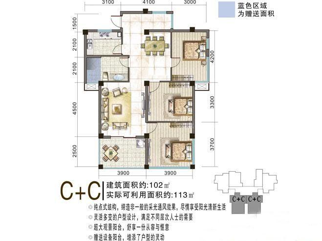 C+C户型图 3室2厅1卫1厨  建筑面积102㎡