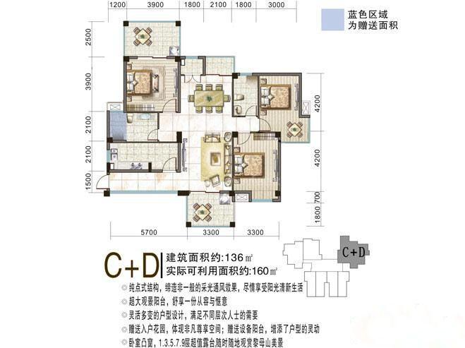 C+D户型图 3室2厅2卫1厨  建筑面积136㎡