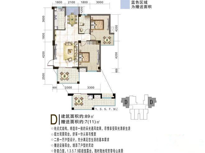 D户型图 2室2厅1卫1厨  建筑面积89㎡