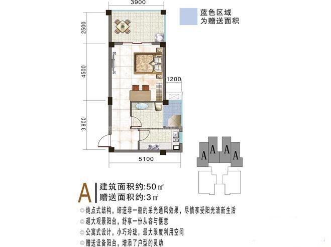 A户型图 1室1厅1卫1厨  建筑面积50㎡