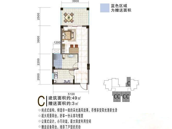 C户型图 1室1厅1卫1厨  建筑面积49㎡