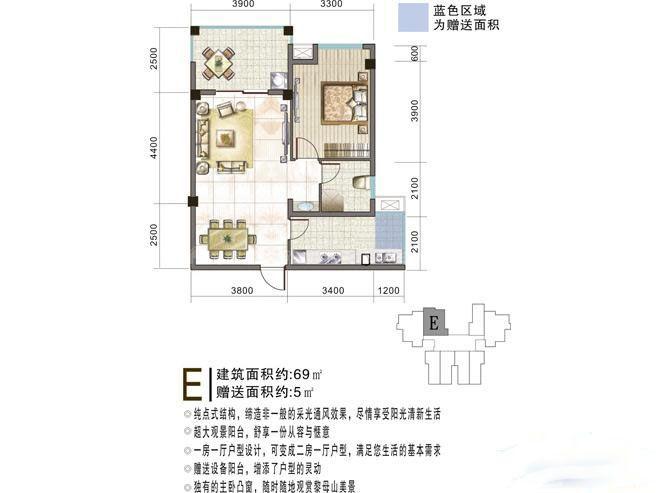 E户型图 1室2厅1卫1厨  建筑面积69㎡