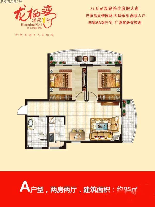 龙栖湾温泉1号A户型 2室2厅1卫1厨  建筑面积85㎡