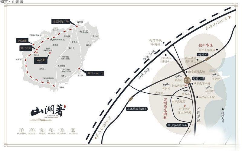 知言山湖著交通图