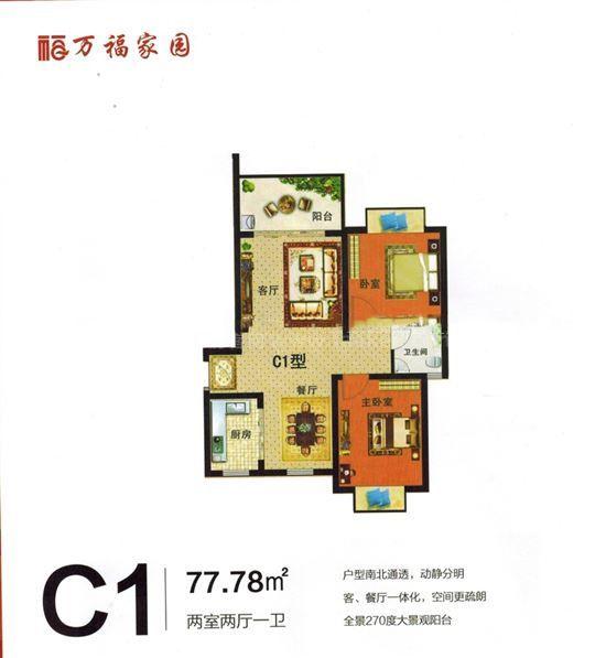 万福家园约77.78平二房户型图