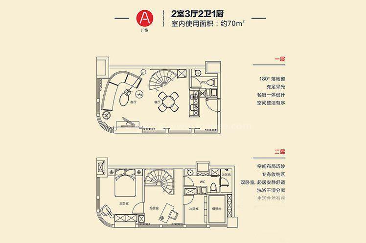 A戶型 2室3廳2衛1廚 建面約70㎡