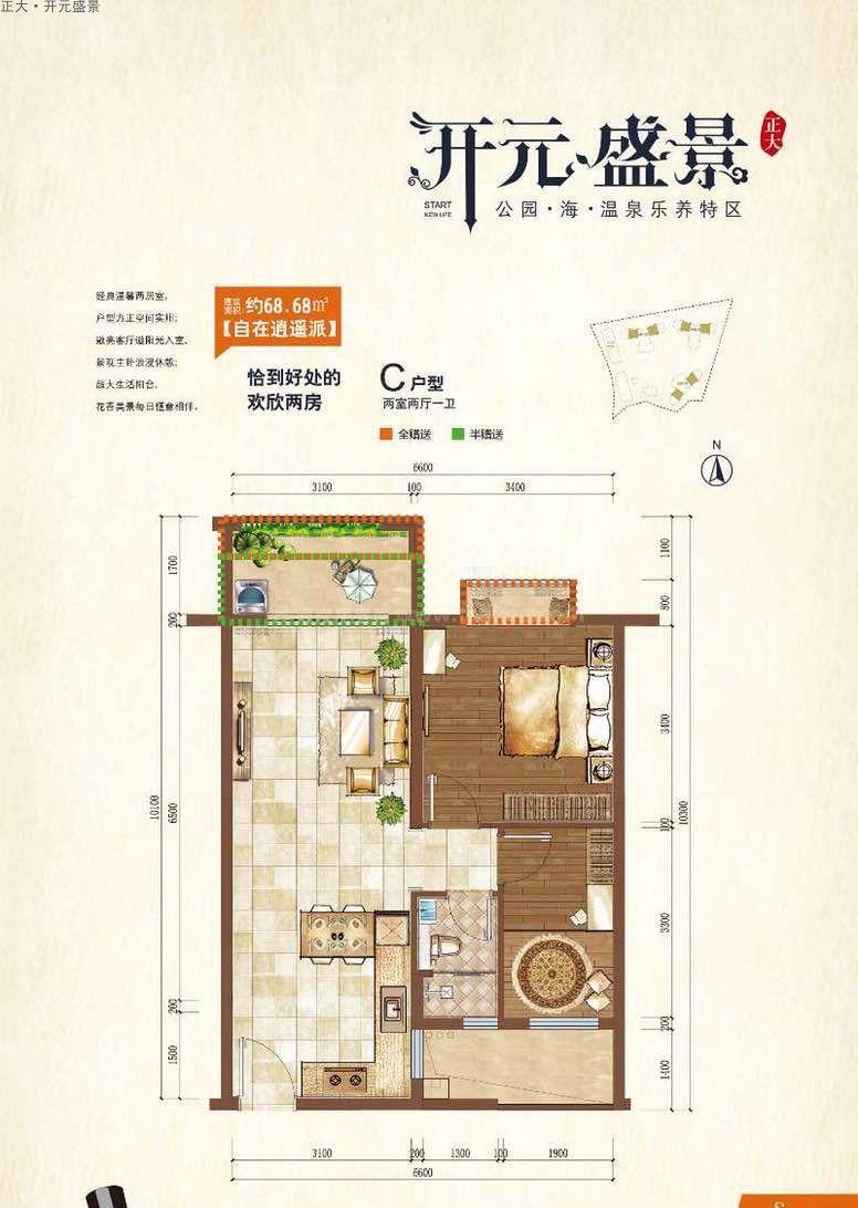 C户型图 2室2厅1卫1厨  建筑面积68.68㎡