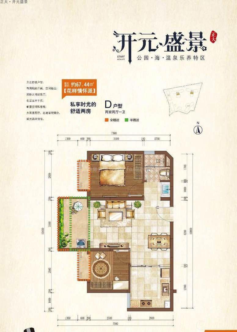 D户型图 2室2厅1卫1厨  建筑面积67.44㎡