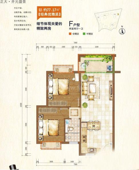 F户型图 2室2厅1卫1厨  建筑面积77.17㎡