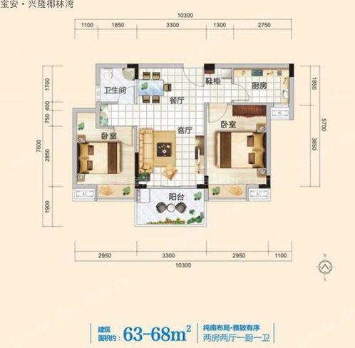 B户型 2室2厅1卫1厨  建筑面积63-68㎡