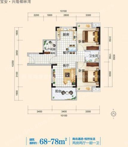 C户型 2室2厅1卫1厨  建筑面积68-78㎡