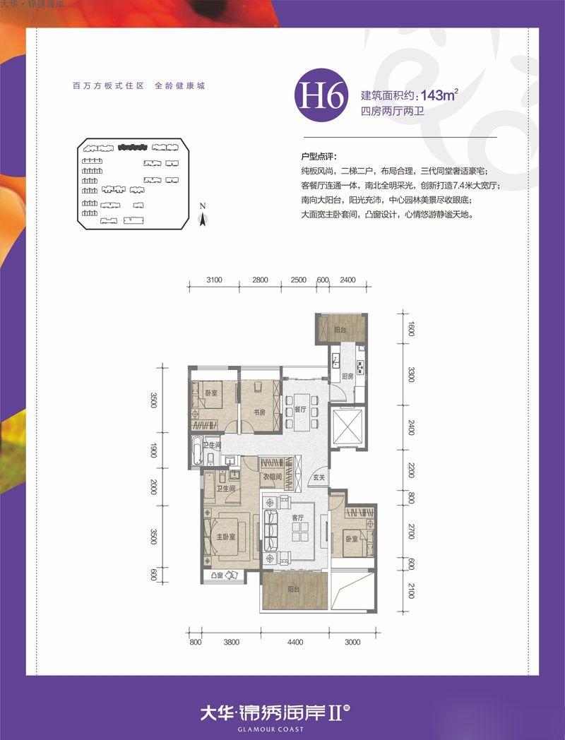 H6户型图 4室2厅2卫1厨  建筑面积143㎡