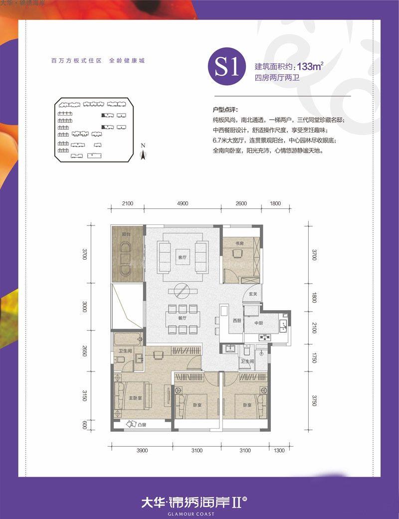 S1户型图 4室2厅2卫1厨  建筑面积133㎡